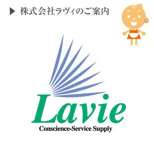 株式会社ラヴィについてのイメージ